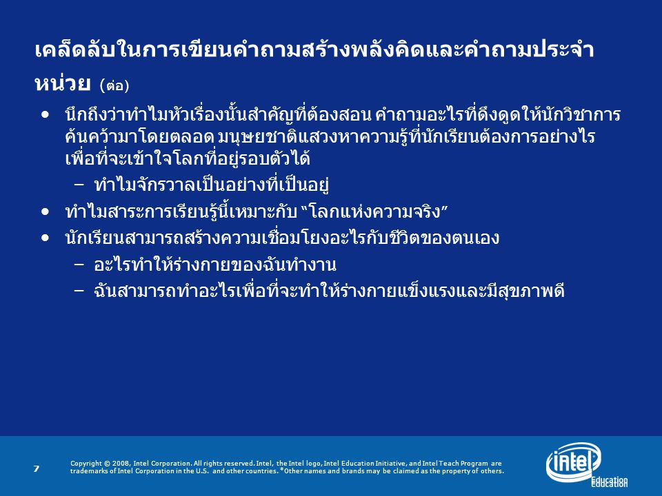 Copyright © 2008, Intel Corporation.All rights reserved.