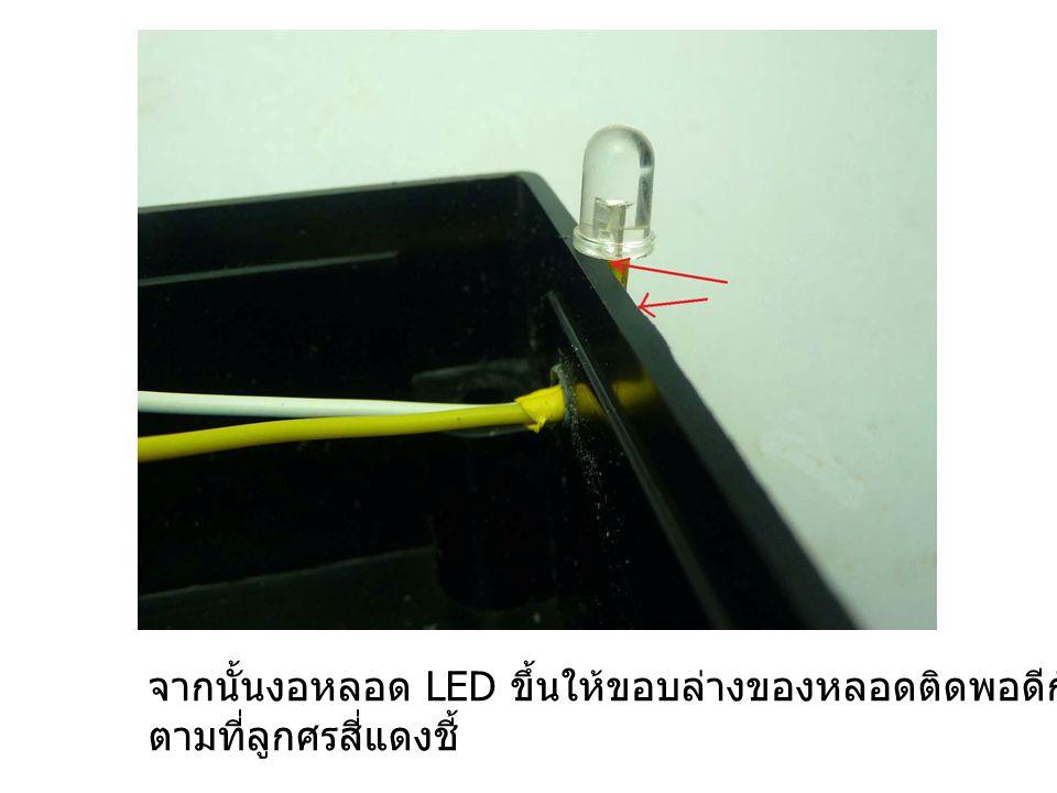 จากนั้นงอหลอด LED ขึ้นให้ขอบล่างของหลอดติดพอดีกับขอบของกล่อง ตามที่ลูกศรสี่แดงชี้