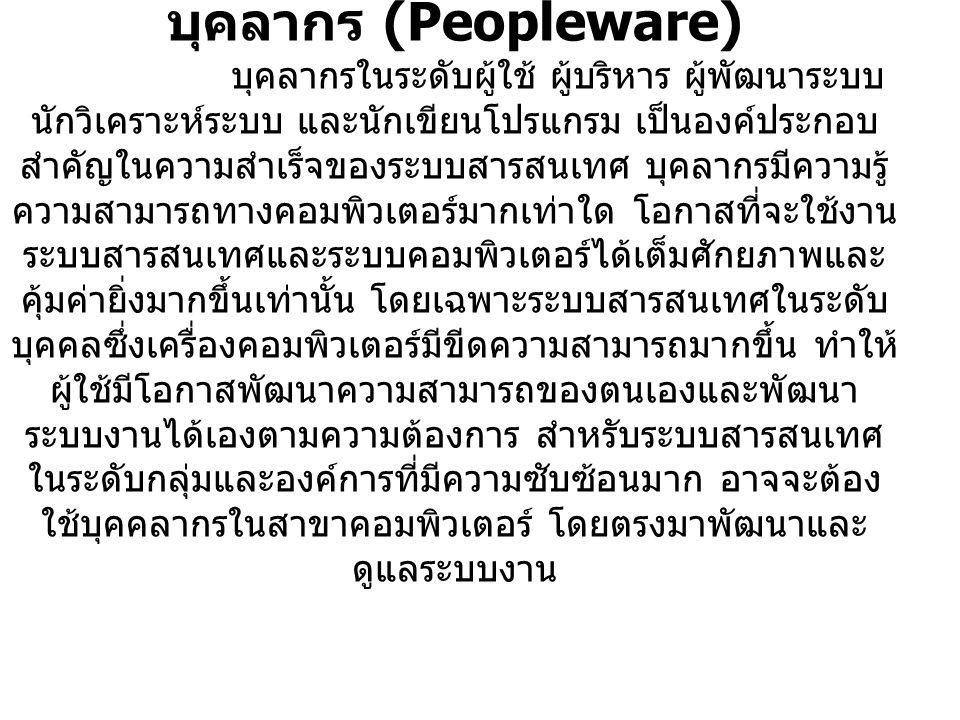 บุคลากร (Peopleware) บุคลากรในระดับผู้ใช้ ผู้บริหาร ผู้พัฒนาระบบ นักวิเคราะห์ระบบ และนักเขียนโปรแกรม เป็นองค์ประกอบ สำคัญในความสำเร็จของระบบสารสนเทศ บ