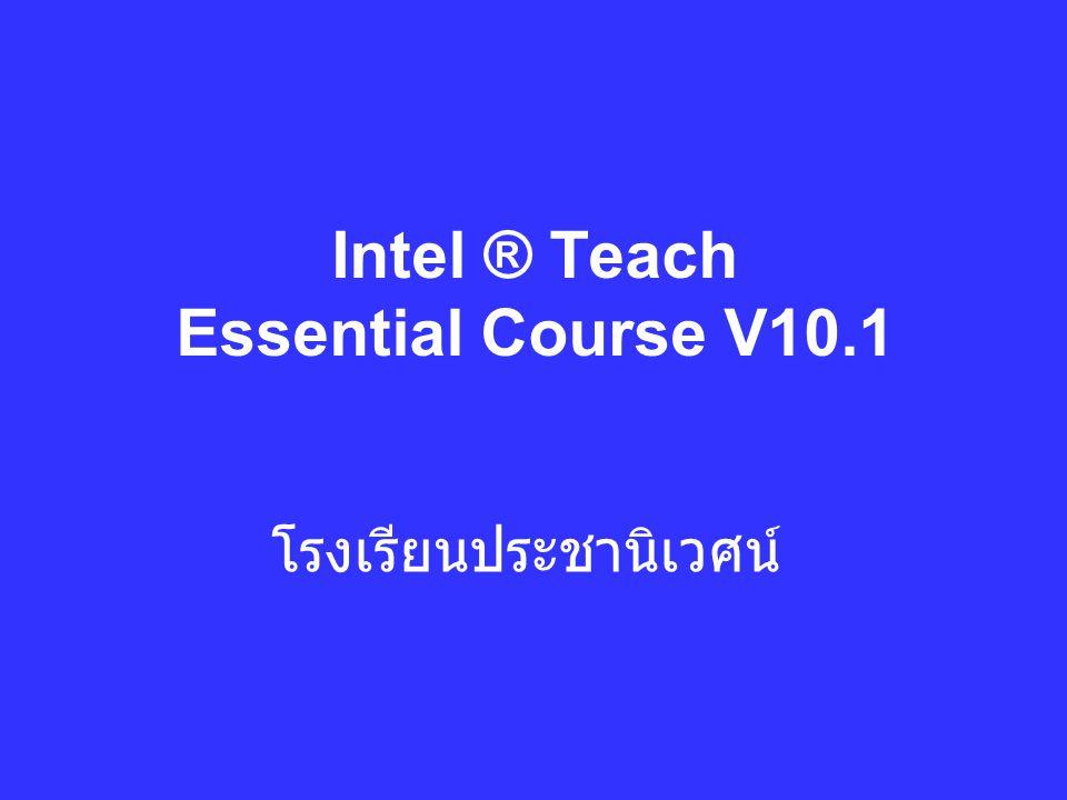 Intel ® Teach Essential Course V10.1 โรงเรียนประชานิเวศน์
