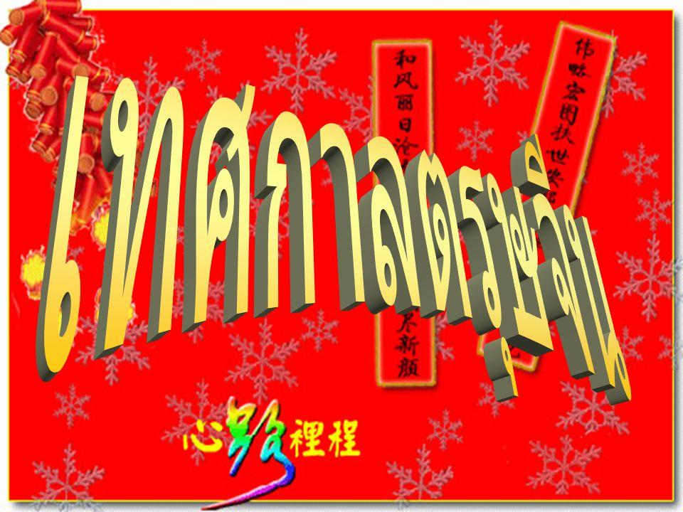 ตรุษจีน หรือ เทศกาลฤดูใบไม้ผลิ หรือวันขึ้นปีใหม่ทางจันทรคติ เป็นวันขึ้นปีใหม่ตามประเพณีของ ชาวจีนในจีนแผ่นดินใหญ่และ ชาวจีนโพ้นทะเลทั่วโลก