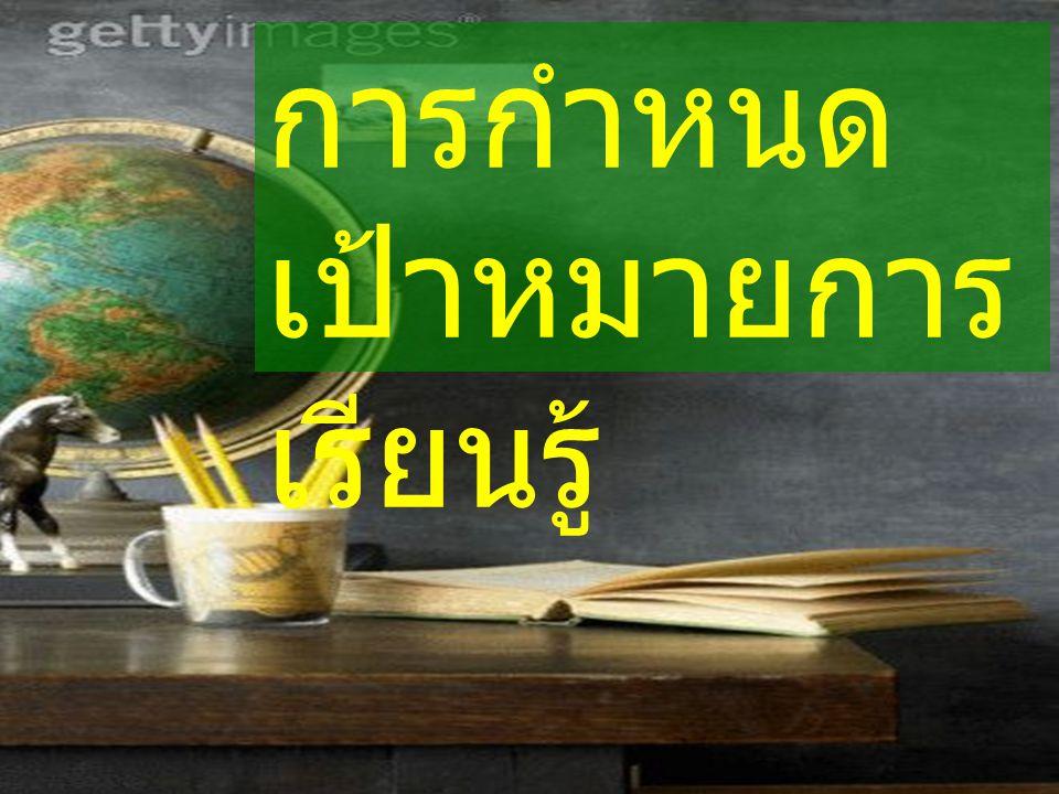 การกำหนด เป้าหมายการ เรียนรู้