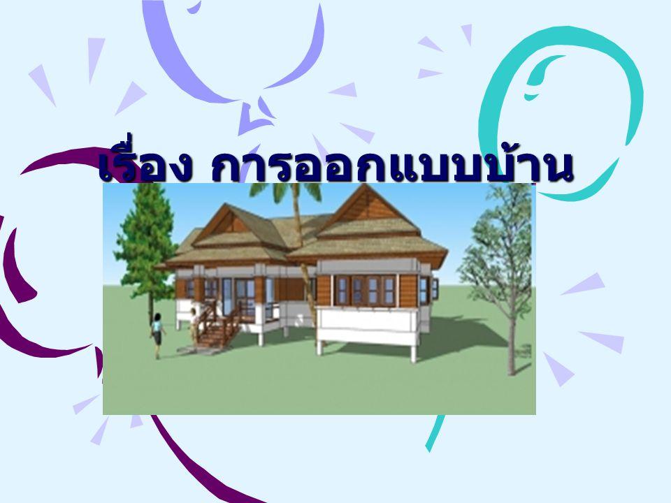 เรื่อง การออกแบบบ้าน