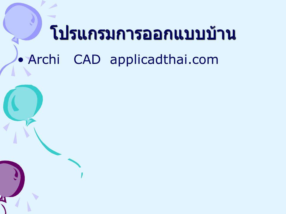 โปรแกรมการออกแบบบ้าน Archi CAD applicadthai.com