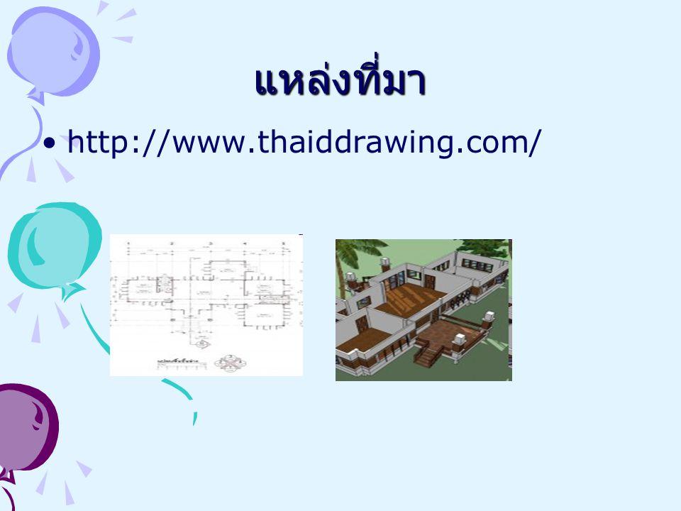แหล่งที่มา http://www.thaiddrawing.com/
