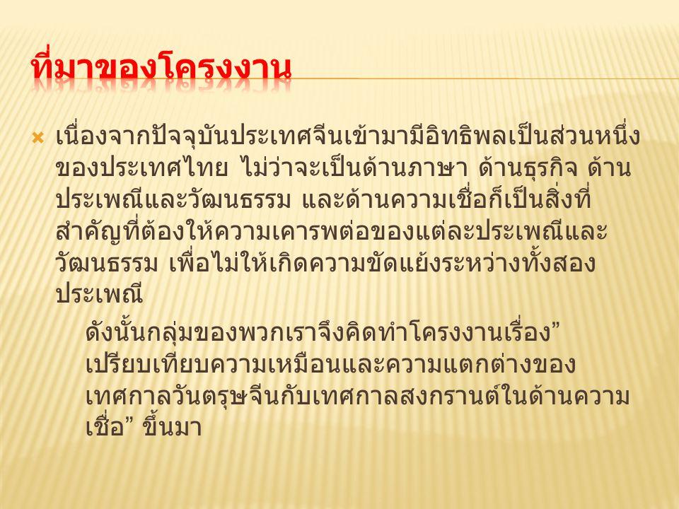  เนื่องจากปัจจุบันประเทศจีนเข้ามามีอิทธิพลเป็นส่วนหนึ่ง ของประเทศไทย ไม่ว่าจะเป็นด้านภาษา ด้านธุรกิจ ด้าน ประเพณีและวัฒนธรรม และด้านความเชื่อก็เป็นสิ