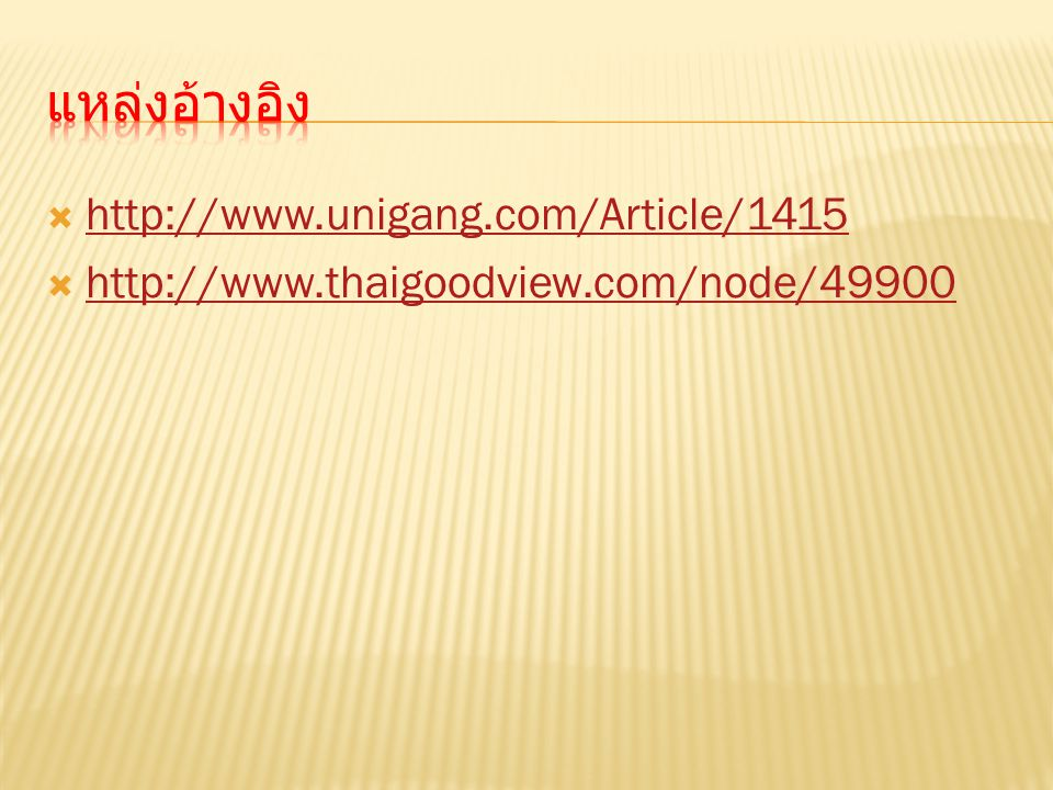  http://www.unigang.com/Article/1415 http://www.unigang.com/Article/1415  http://www.thaigoodview.com/node/49900 http://www.thaigoodview.com/node/49