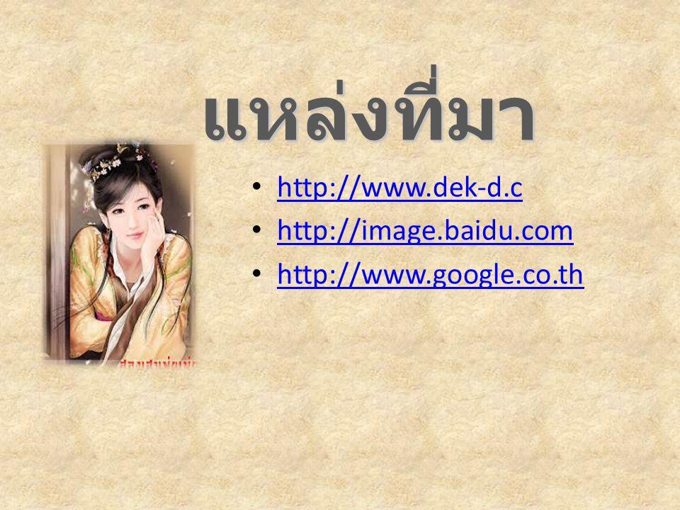 แหล่งที่มา http://www.dek-d.c http://image.baidu.com http://www.google.co.th