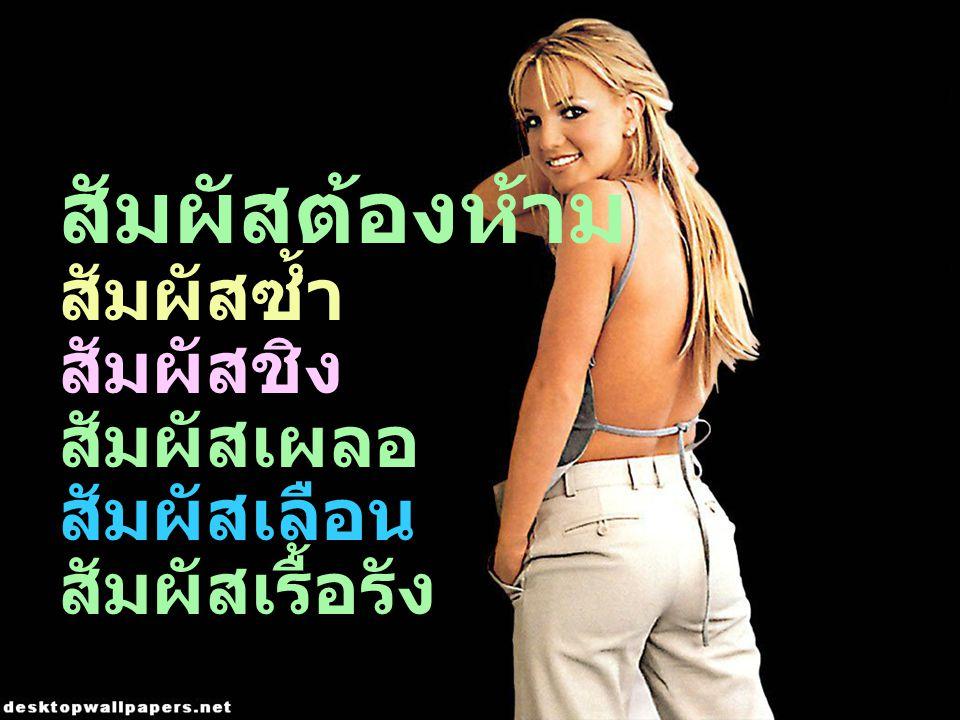 สัมผัสซ้ำ วะวาววับเฉิดฉาย ประกายเพชร พร้อมพรายเพชร ปรากฏงามสดสี สูงสง่าสวยเด่นเป็น เทวี สมศักดิ์ศรี หญิงไทยในเมือง ทอง