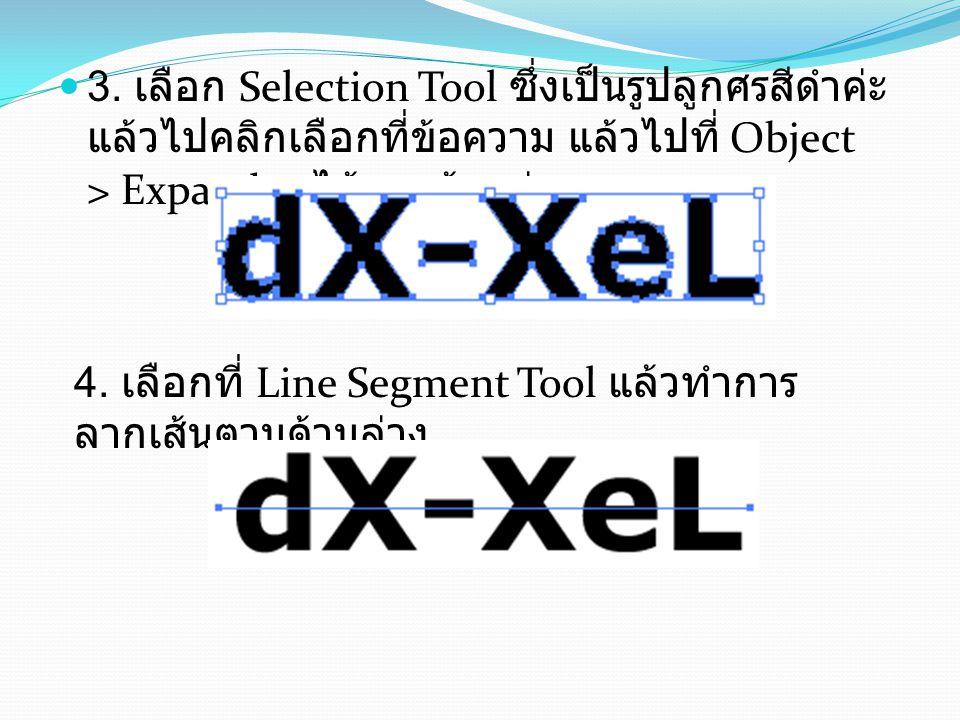 3. เลือก Selection Tool ซึ่งเป็นรูปลูกศรสีดำค่ะ แล้วไปคลิกเลือกที่ข้อความ แล้วไปที่ Object > Expand จะได้ตามด้านล่าง 4. เลือกที่ Line Segment Tool แล้