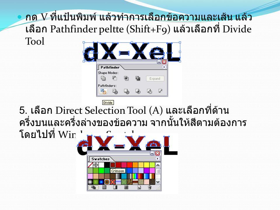 กด V ที่แป้นพิมพ์ แล้วทำการเลือกข้อความและเส้น แล้ว เลือก Pathfinder peltte (Shift+F9) แล้วเลือกที่ Divide Tool 5.