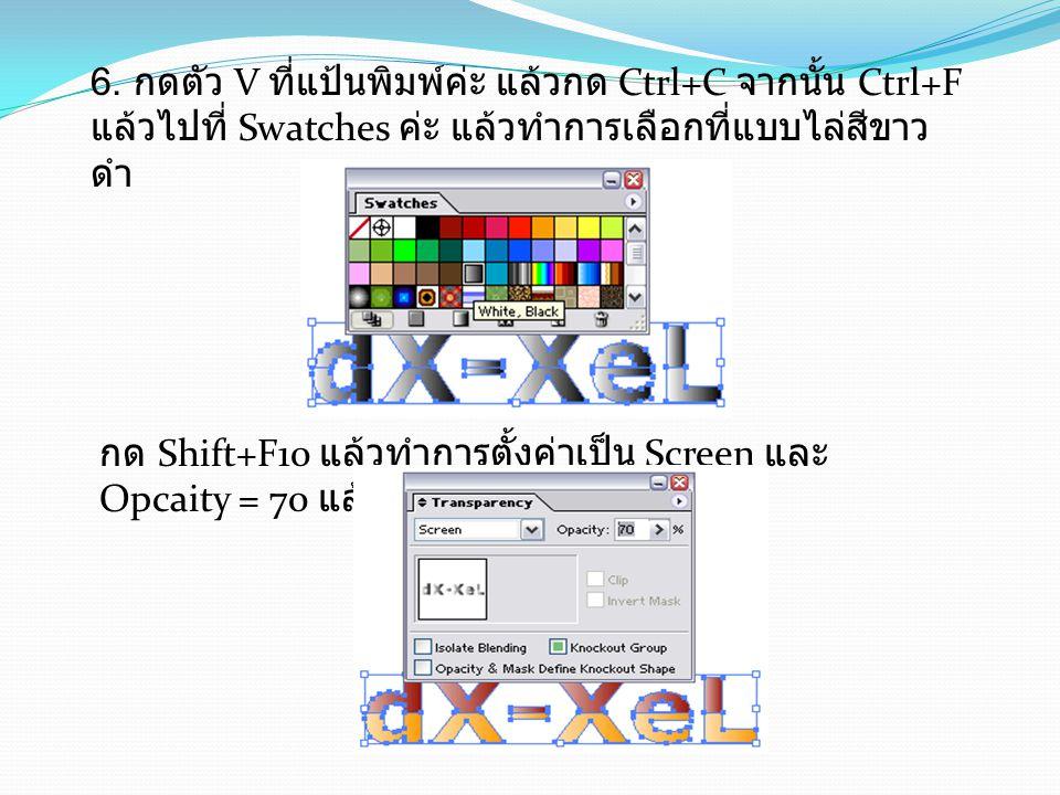 6. กดตัว V ที่แป้นพิมพ์ค่ะ แล้วกด Ctrl+C จากนั้น Ctrl+F แล้วไปที่ Swatches ค่ะ แล้วทำการเลือกที่แบบไล่สีขาว ดำ กด Shift+F10 แล้วทำการตั้งค่าเป็น Scree