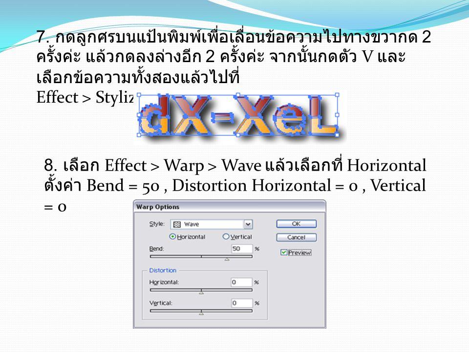 7. กดลูกศรบนแป้นพิมพ์เพื่อเลื่อนข้อความไปทางขวากด 2 ครั้งค่ะ แล้วกดลงล่างอีก 2 ครั้งค่ะ จากนั้นกดตัว V และ เลือกข้อความทั้งสองแล้วไปที่ Effect > Styli