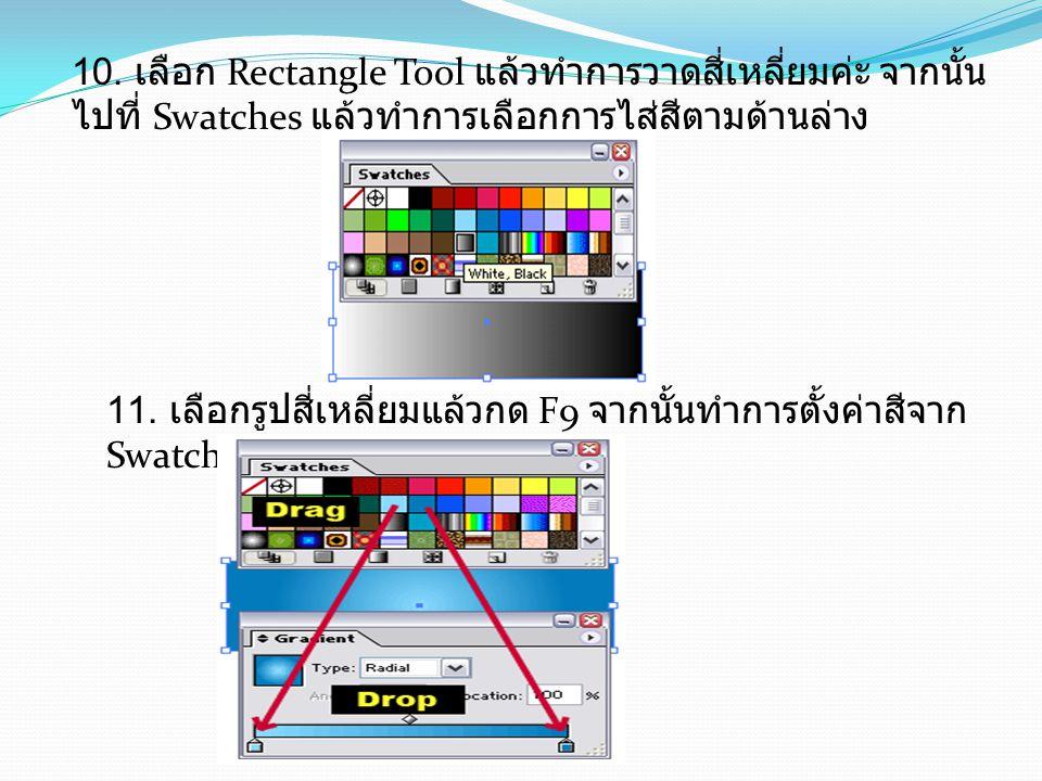 10. เลือก Rectangle Tool แล้้วทำการวาดสี่เหลี่ยมค่ะ จากนั้น ไปที่ Swatches แล้วทำการเลือกการไส่สีตามด้านล่าง 11. เลือกรูปสี่เหลี่ยมแล้วกด F9 จากนั้นทำ