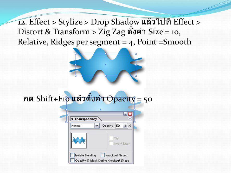 12. Effect > Stylize > Drop Shadow แล้วไปที่ Effect > Distort & Transform > Zig Zag ตั้งค่า Size = 10, Relative, Ridges per segment = 4, Point =Smooth