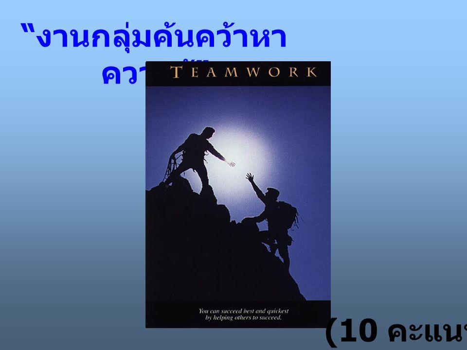 งานกลุ่มค้นคว้าหา ความรู้ (10 คะแนน )