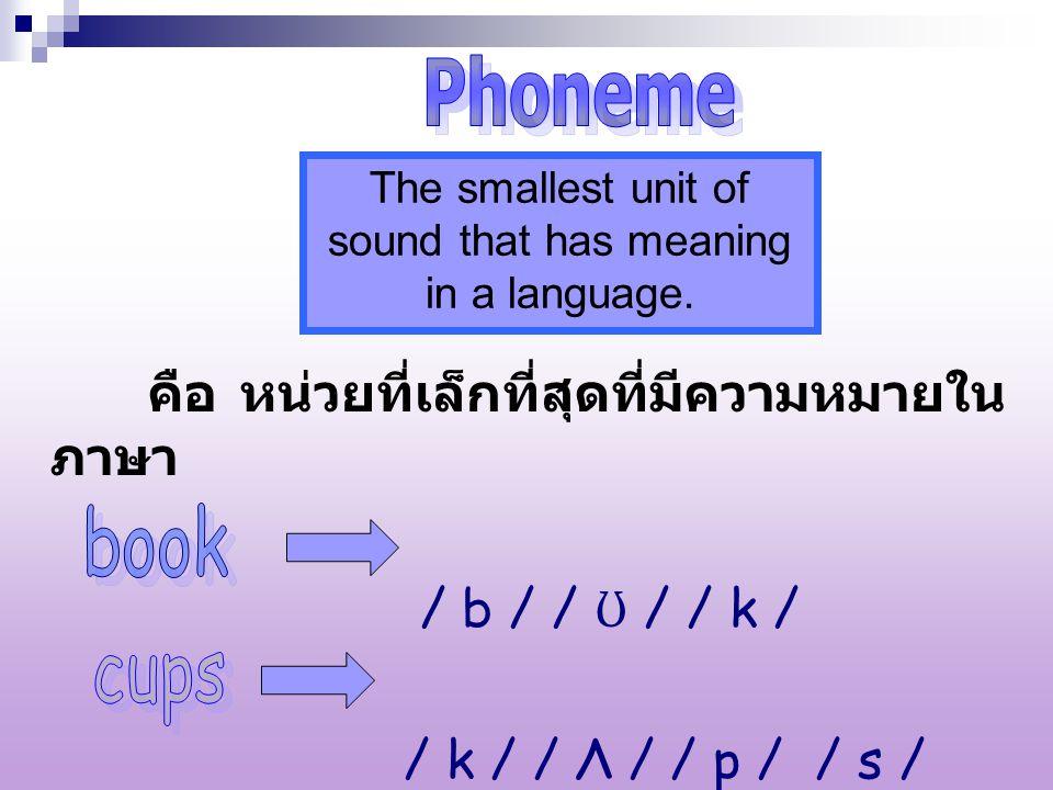 ค ือ ห น่วยที่เล็กที่สุดที่มีความหมายใน ภาษา / b / / Ʊ / / k / / k / / Λ / / p / / s / The smallest unit of sound that has meaning in a language.