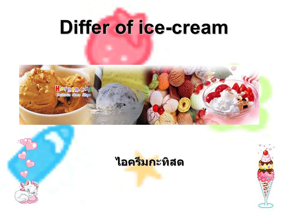 Differ of ice-cream ไอครีมกะทิสด