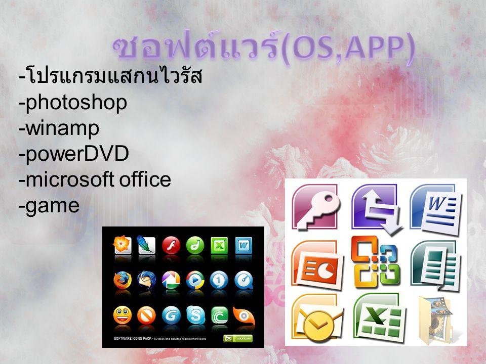 - โปรแกรมแสกนไวรัส -photoshop -winamp -powerDVD -microsoft office -game