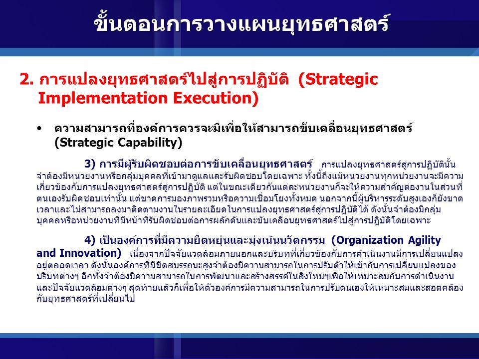 ความสามารถที่องค์การควรจะมีเพื่อให้สามารถขับเคลื่อนยุทธศาสตร์ (Strategic Capability) 1) ทักษะ ความสามารถของผู้บริหาร (Leadership Skills and Style) การ