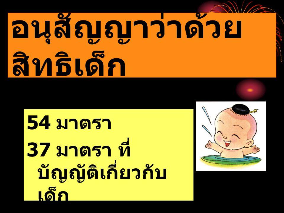 54 มาตรา 37 มาตรา ที่ บัญญัติเกี่ยวกับ เด็ก