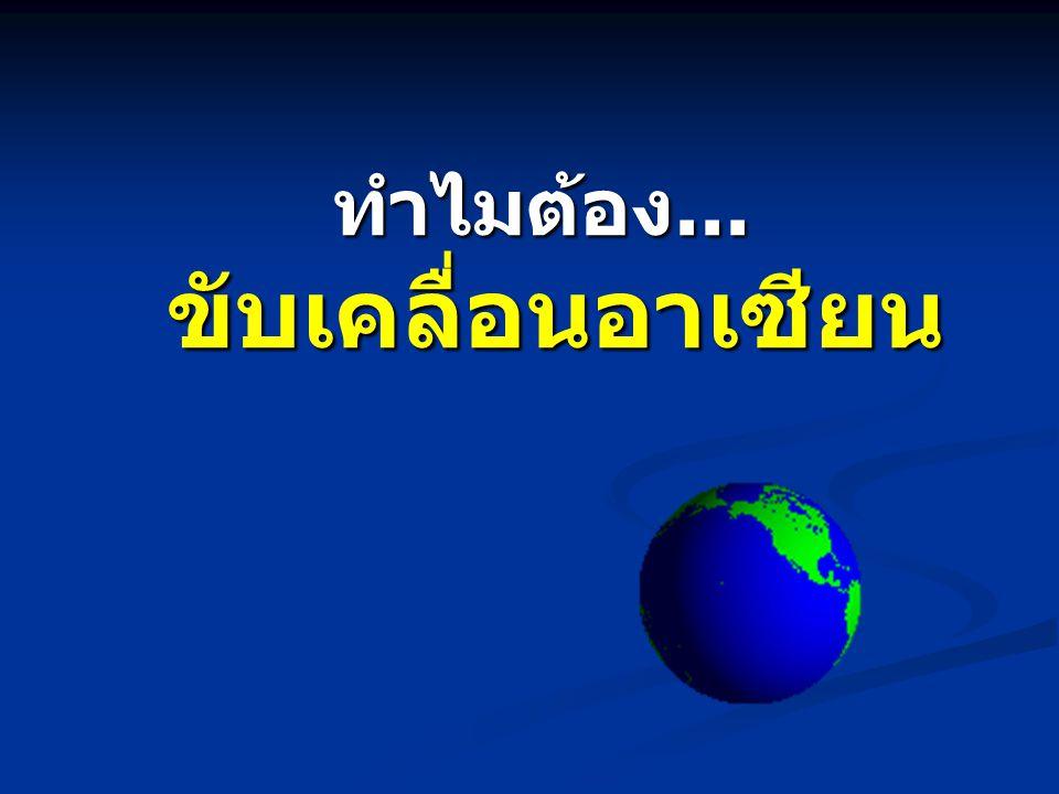 จุดกำเนิดของ ASEAN  ปัจจัยทางการเมือง – กระบวนการให้ เอกราช/การปลดปล่อย (decolonisation process) และสงครามเย็น (decolonisation process) และสงครามเย็น  ลงนามในปฏิญญากรุงเทพ (Bangkok Declaration) เมื่อวันที่ 8 สิงหาคม 2510 เมื่อวันที่ 8 สิงหาคม 2510  เริ่มแรก… จัดตั้งโดยประเทศสมาชิก 5 ประเทศ