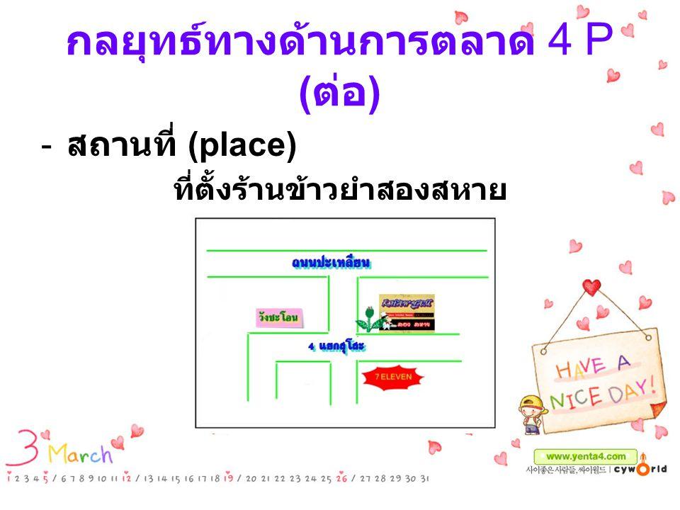 กลยุทธ์ทางด้านการตลาด 4 P ( ต่อ ) - สถานที่ (place) ที่ตั้งร้านข้าวยำสองสหาย
