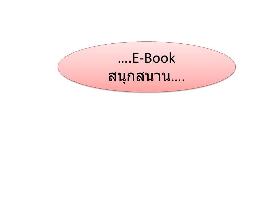E-Book สนุกสนาน E- Book คือ อะไร โปรแกรมที่ใช้ในการสร้าง E-Book เตรียมความพร้อมก่อนสร้าง E-Book การสร้างเอกสาร E – Book