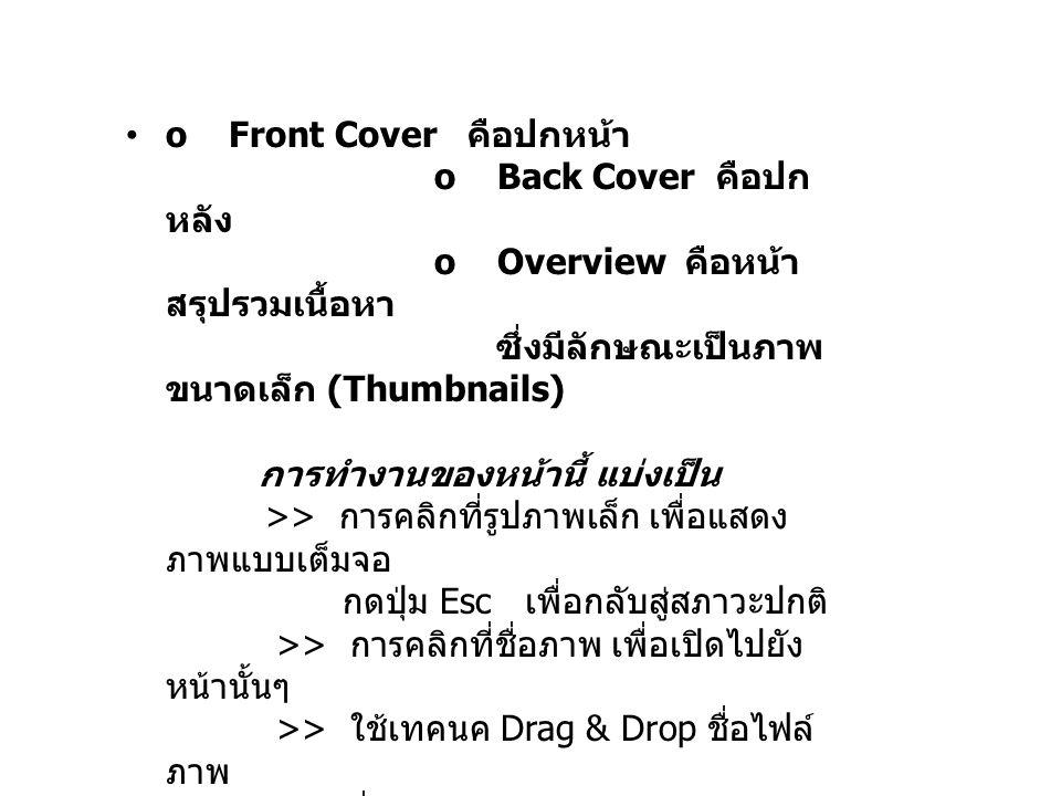 o Front Cover คือปกหน้า o Back Cover คือปก หลัง o Overview คือหน้า สรุปรวมเนื้อหา ซึ่งมีลักษณะเป็นภาพ ขนาดเล็ก (Thumbnails) การทำงานของหน้านี้ แบ่งเป็