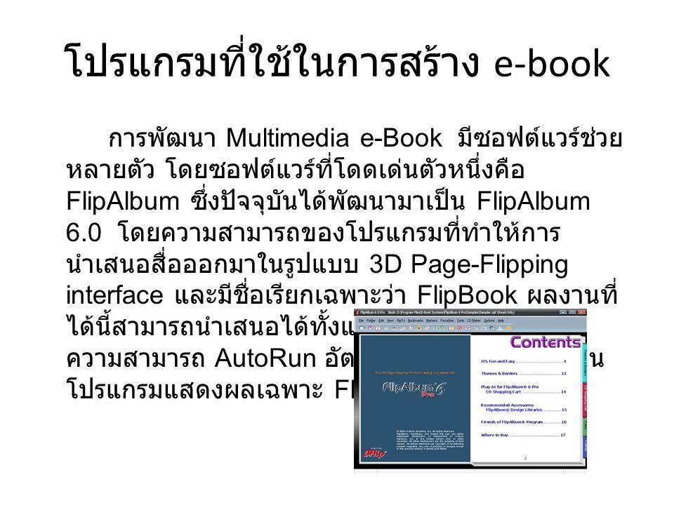 โปรแกรมที่ใช้ในการสร้าง e-book การพัฒนา Multimedia e-Book มีซอฟต์แวร์ช่วย หลายตัว โดยซอฟต์แวร์ที่โดดเด่นตัวหนึ่งคือ FlipAlbum ซึ่งปัจจุบันได้พัฒนามาเป