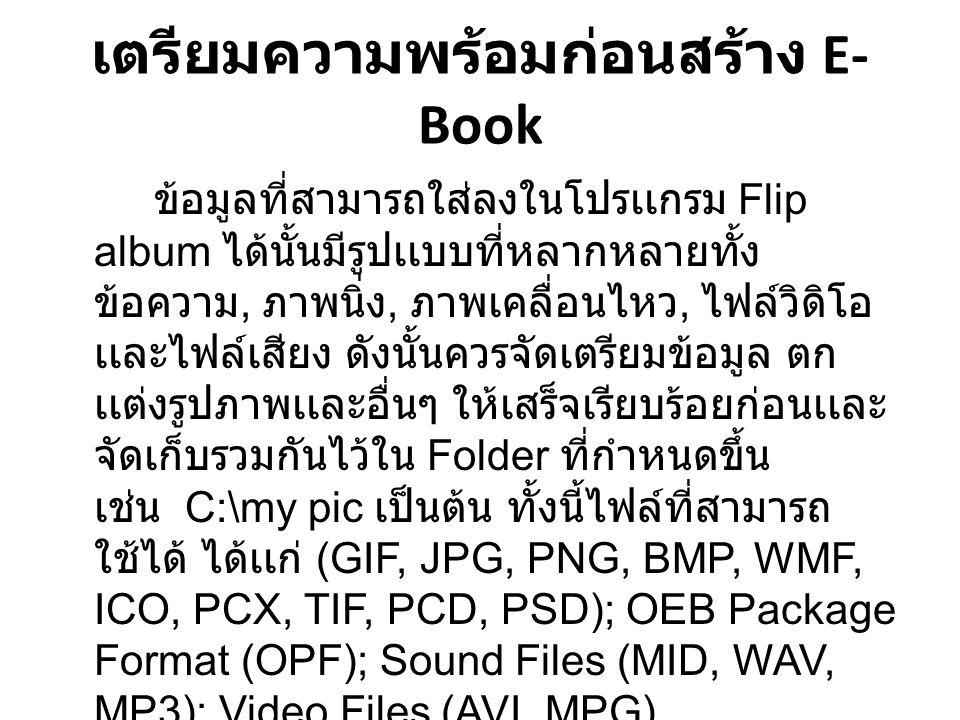 การสร้างเอกสาร E – Book เปิดโปรแกรม FlipAlbum จากเมนูคำสั่ง Start, Program, E-Book Systems, flipAlbum 6 Pro, FlipAlbum Pro จะปรากฏจอภาพทางาน โดย ส่วนสำคัญของการสร้าง e-Book อย่างง่ายและเร็ว นี้คือจอภาพ QuickStart ( ถ้าไม่ปรากฏให้เลือกคำสั่ง File, Start Wizard)