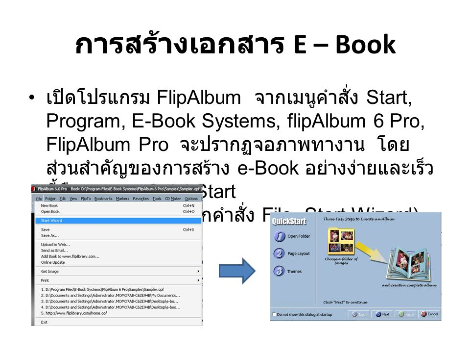 การสร้างเอกสาร E – Book เปิดโปรแกรม FlipAlbum จากเมนูคำสั่ง Start, Program, E-Book Systems, flipAlbum 6 Pro, FlipAlbum Pro จะปรากฏจอภาพทางาน โดย ส่วนส