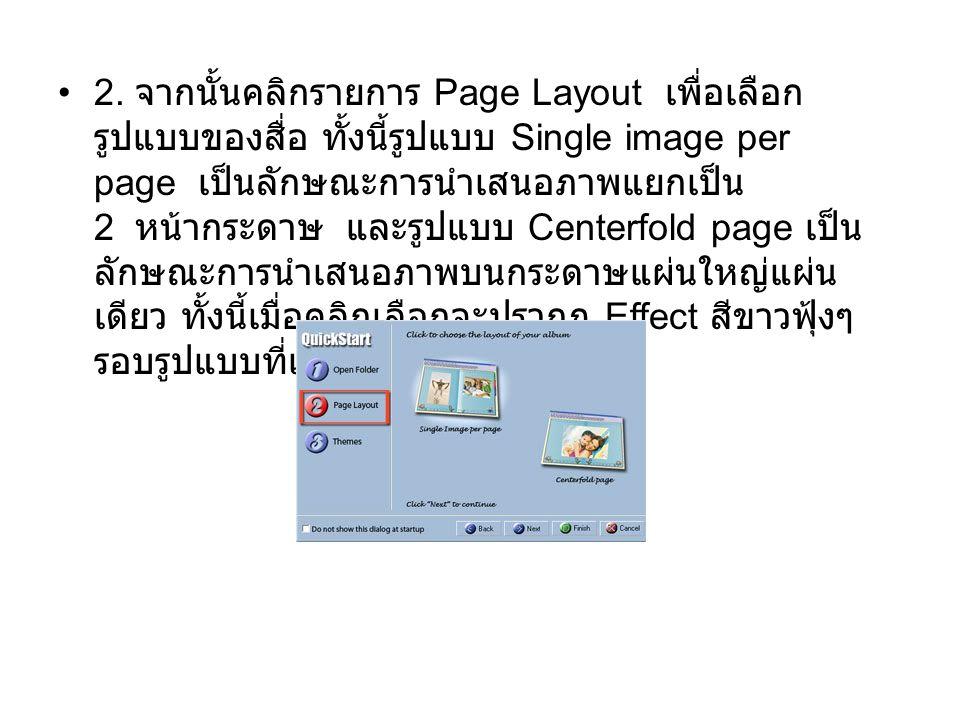 2. จากนั้นคลิกรายการ Page Layout เพื่อเลือก รูปแบบของสื่อ ทั้งนี้รูปแบบ Single image per page เป็นลักษณะการนำเสนอภาพแยกเป็น 2 หน้ากระดาษ และรูปแบบ Cen