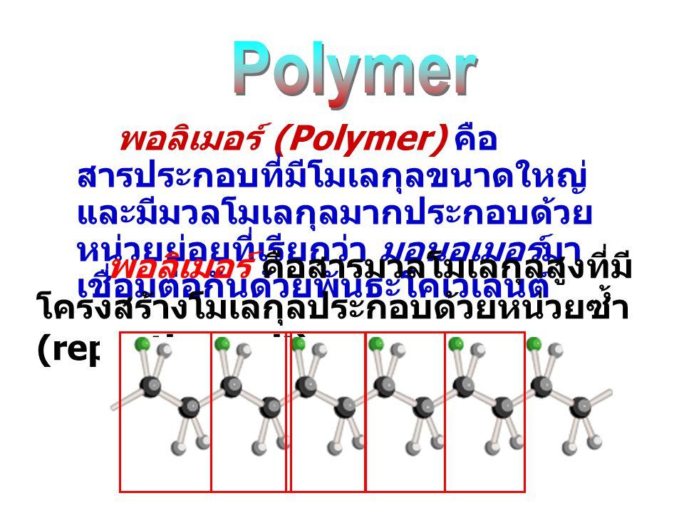 พอลิเมอร์ (Polymer) คือ สารประกอบที่มีโมเลกุลขนาดใหญ่ และมีมวลโมเลกุลมากประกอบด้วย หน่วยย่อยที่เรียกว่า มอนอเมอร์มา เชื่อมต่อกันด้วยพันธะโคเวเลนต์ พอล