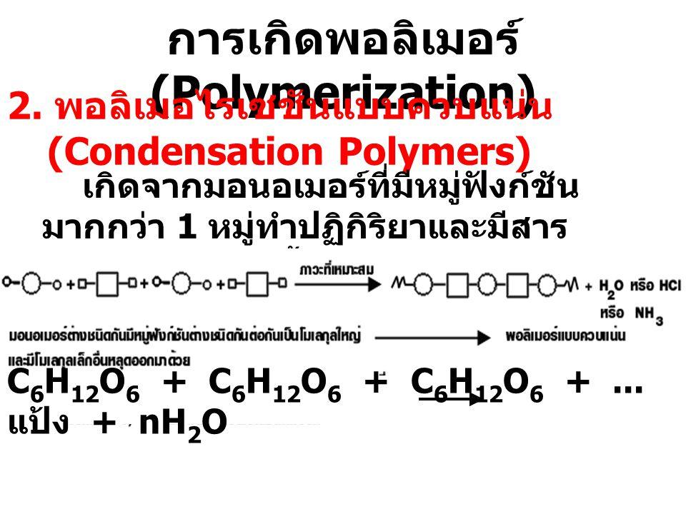 การเกิดพอลิเมอร์ (Polymerization) 2. พอลิเมอไรเซชันแบบควบแน่น (Condensation Polymers) เกิดจากมอนอเมอร์ที่มีหมู่ฟังก์ชัน มากกว่า 1 หมู่ทำปฏิกิริยาและมี