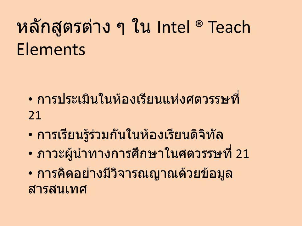 หลักสูตรต่าง ๆ ใน Intel ® Teach Elements การประเมินในห้องเรียนแห่งศตวรรษที่ 21 การเรียนรู้ร่วมกันในห้องเรียนดิจิทัล ภาวะผู้นำทางการศึกษาในศตวรรษที่ 21
