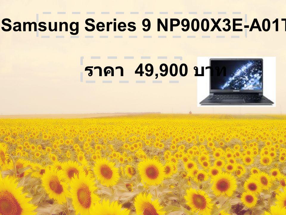 รุ่น Samsung Series 9 NP900X3E-A01TH ราคา 49,900 บาท