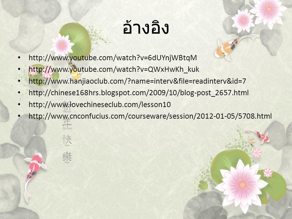 อ้างอิง http://www.youtube.com/watch?v=6dUYnjWBtqM http://www.youtube.com/watch?v=QWxHwKh_kuk http://www.hanjiaoclub.com/?name=interv&file=readinterv&