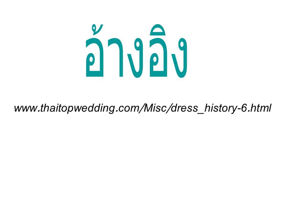 www.thaitopwedding.com/Misc/dress_history-6.html