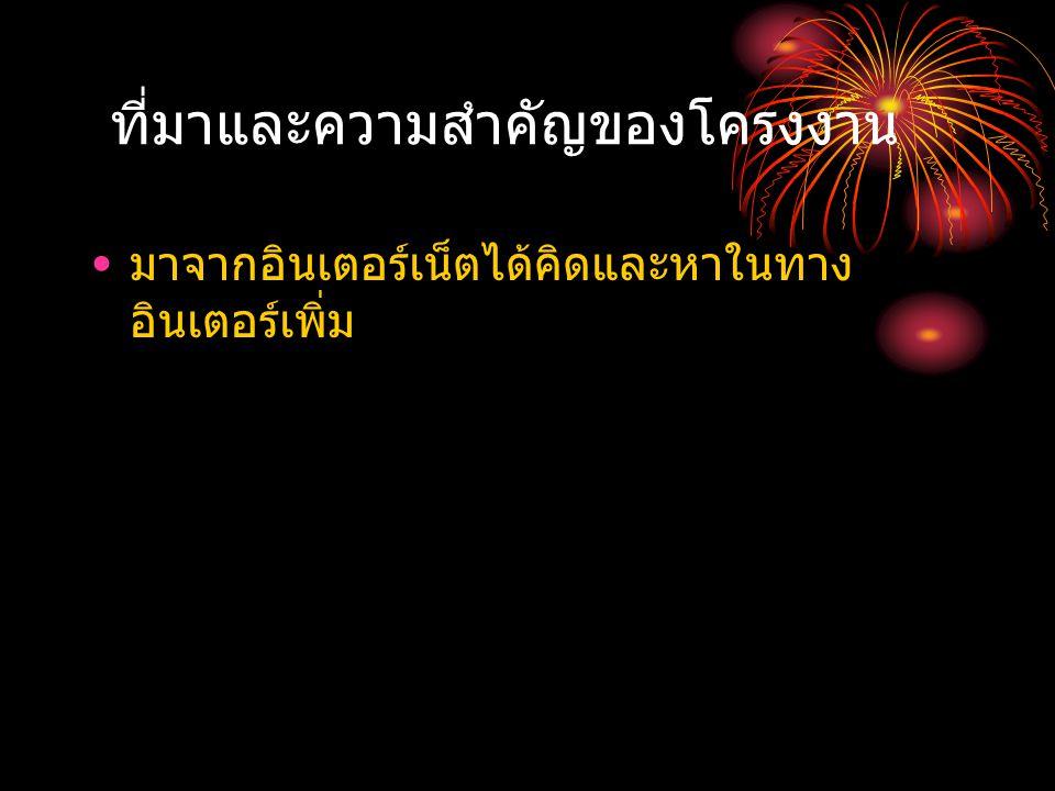 แผนการปฎิบัติ อยากให้คนไทยรู้จักมารยาทไทยเข้าไว อย่าได้ลืมมารยาทไทย