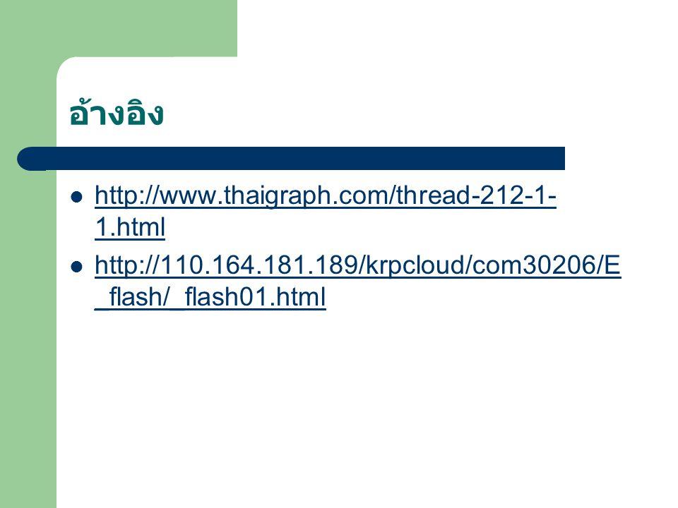 อ้างอิง http://www.thaigraph.com/thread-212-1- 1.html http://www.thaigraph.com/thread-212-1- 1.html http://110.164.181.189/krpcloud/com30206/E _flash/