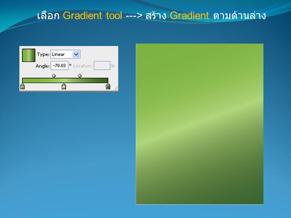 เลือก Gradient tool ---> สร้าง Gradient ตามด้านล่าง