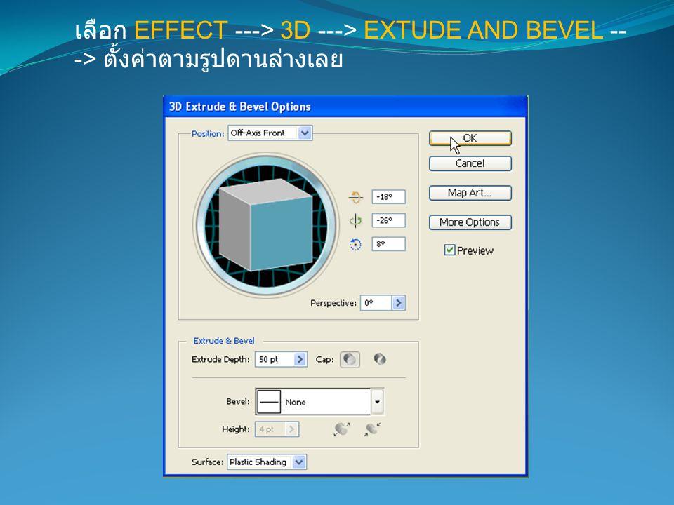 เลือก EFFECT ---> 3D ---> EXTUDE AND BEVEL -- -> ตั้งค่าตามรูปดานล่างเลย