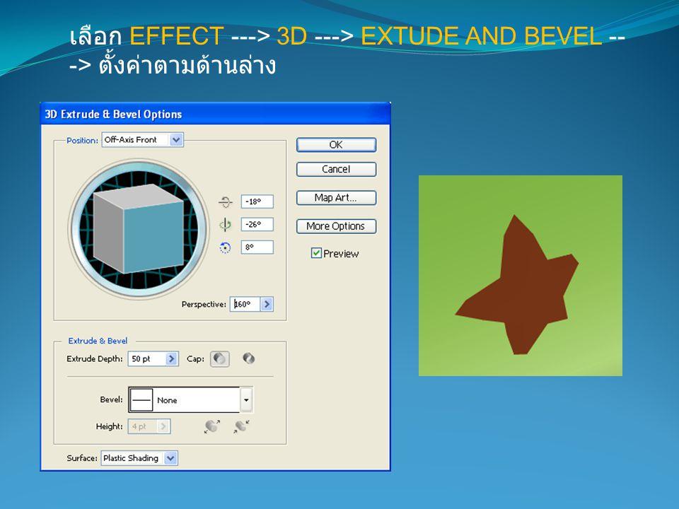 เลือก EFFECT ---> 3D ---> EXTUDE AND BEVEL -- -> ตั้งค่าตามด้านล่าง