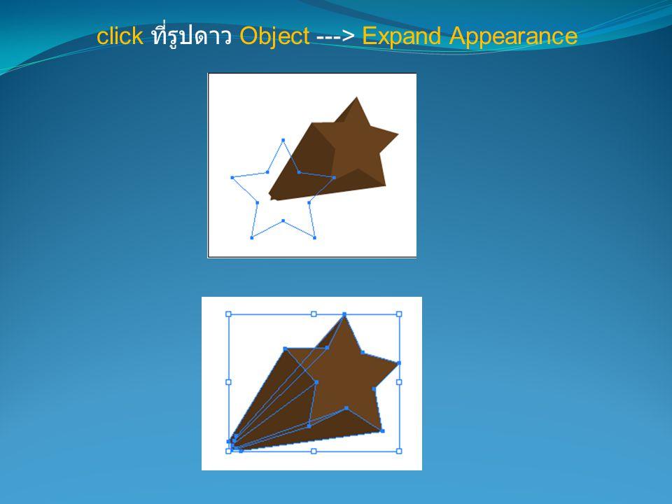 click ที่รูปดาว Object ---> Expand Appearance