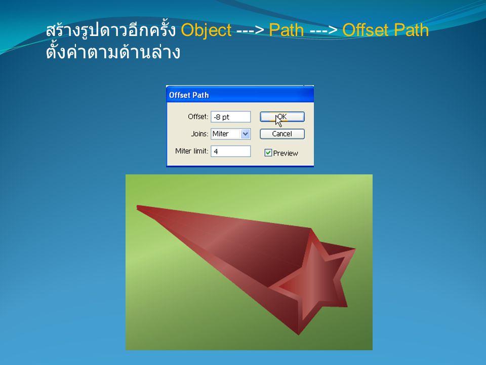 สร้างรูปดาวอีกครั้ง Object ---> Path ---> Offset Path ตั้งค่าตามด้านล่าง