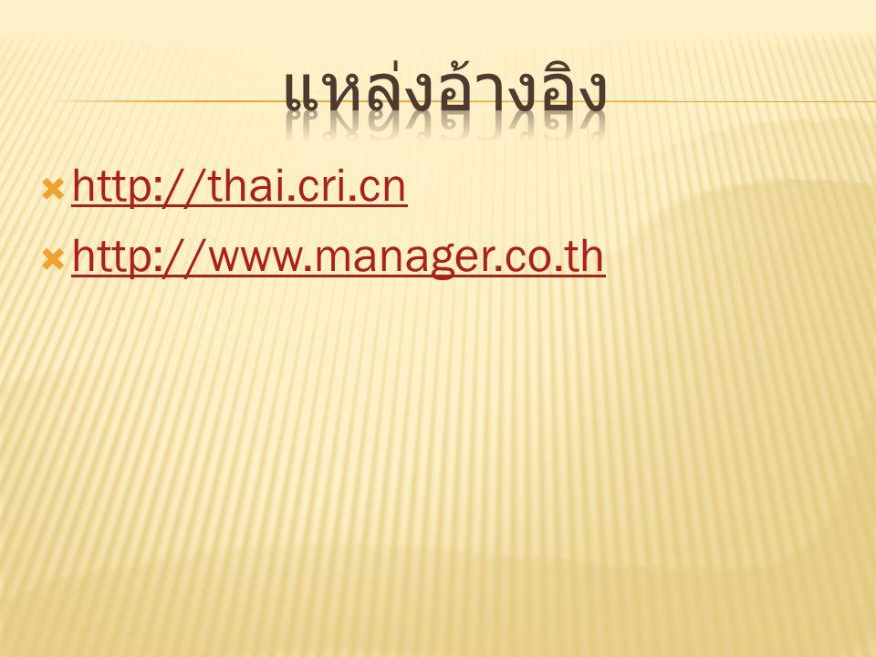  http://thai.cri.cn http://thai.cri.cn  http://www.manager.co.th http://www.manager.co.th