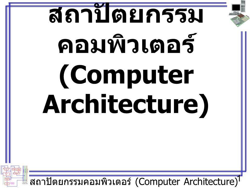สถาปัตยกรรมคอมพิวเตอร์