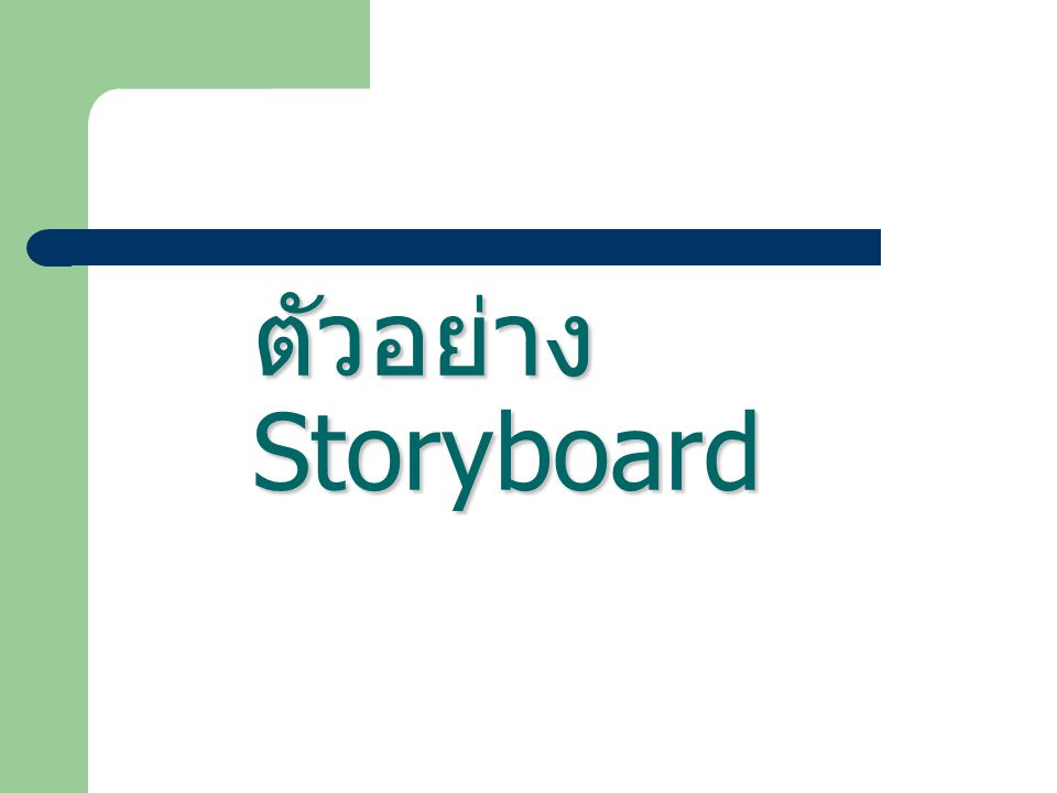ตัวอย่าง Storyboard