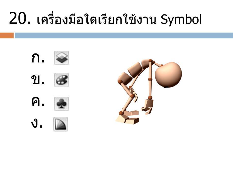 20. เครื่องมือใดเรียกใช้งาน Symbol ก.ข.ค.ง.ก.ข.ค.ง.